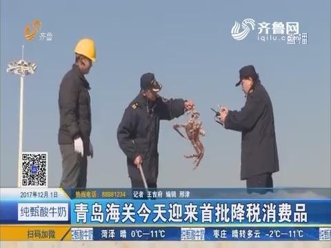 青岛海关12月1日迎来首批降税消费品