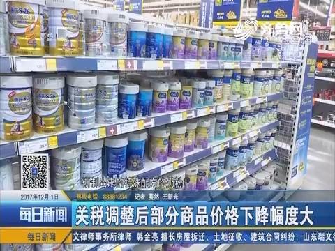 烟台:关税调整后部分商品价格下降幅度大