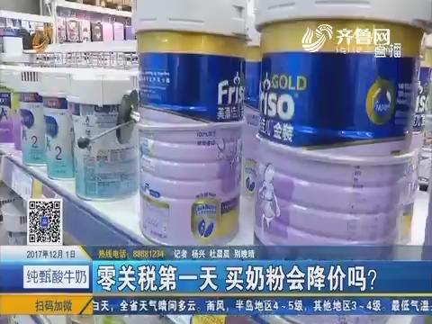 零关税第一天 买奶粉会降价吗?