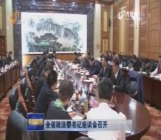 全省政法委书记座谈会召开