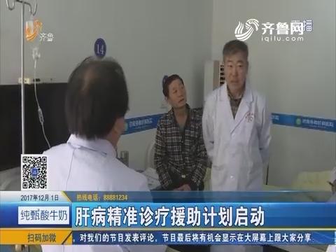肝病精准诊疗援助计划启动