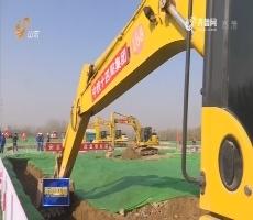 济南:黄河隧道开工 北跨战略启幕