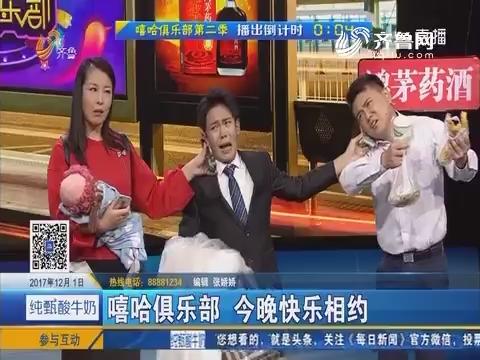 【好戏在后头】补位选手敬超信心满满 呛声第一名刘柯