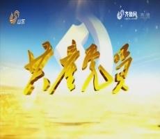 20171201《共产党员》:时代先锋——李玉峰