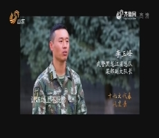 【时代先锋】十九大代表风采录——李玉峰