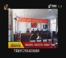 """【党建周报】内蒙古林西县:党建扶贫开良方 织就脱贫""""兜底网"""""""