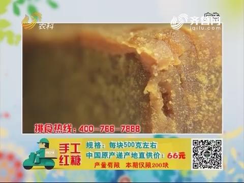 20171201《中国原产递》:手工红糖