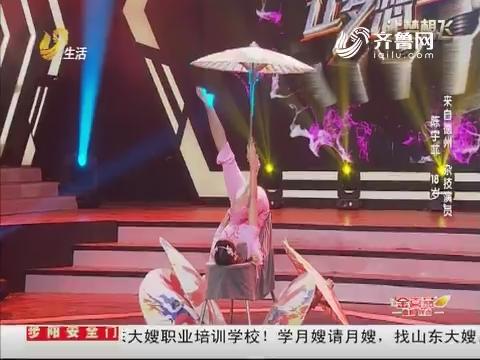 让梦想飞:陈宇菲小小年纪饱尝人间辛酸令人唏嘘