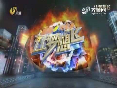 20171201《让梦想飞》:少年组合带来劲爆热舞嗨翻全场