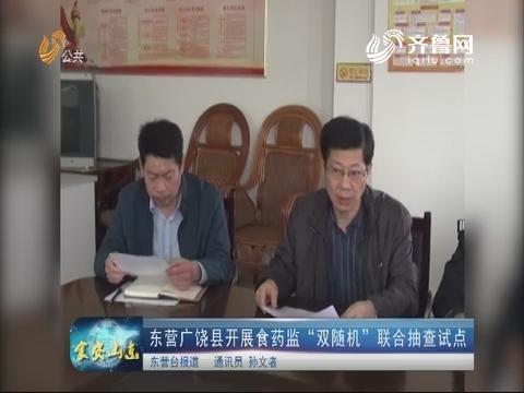 """东营广饶县开展食药监""""双随机""""联合抽查试点"""