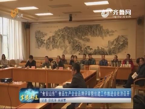 """20171201《食安山东》:东营广饶县开展食药监""""双随机""""联合抽查试点"""
