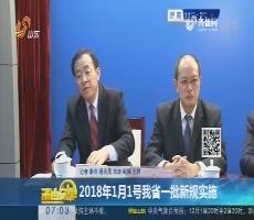 2018年1月1号山东省一批新规实施