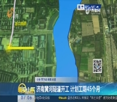 济南黄河隧道开工 计划工期45个月