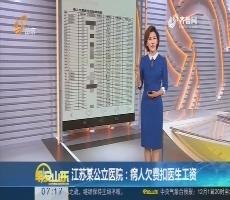 【超新早点】江苏某公立医院:病人欠费扣医生工资