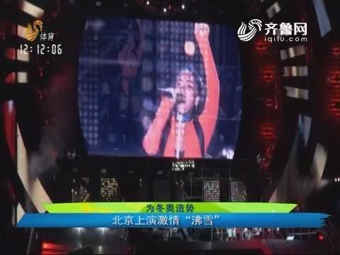 """为冬奥造势:北京上演激情""""沸雪"""""""