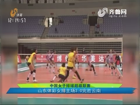 中国女子排球超级联赛 山东体彩女排主场3:0完胜云南