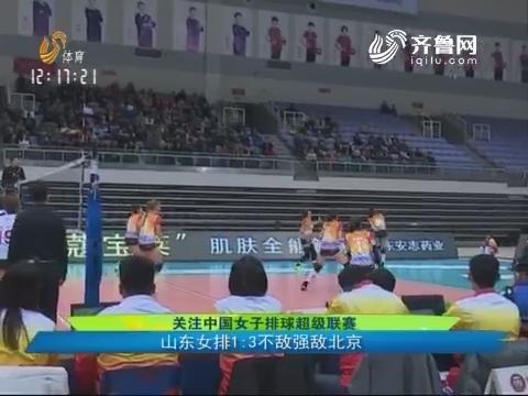 关注中国女子排球超级联赛 山东女排1:3不敌强敌北京