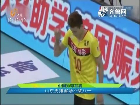 中国排球联赛:山东男排客场不敌八一