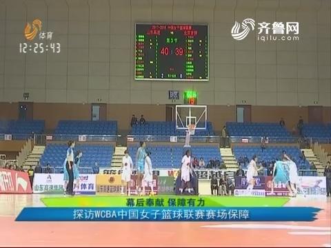 幕后奉献 保障有力:探访WCBA中国女子篮球联赛赛场保障