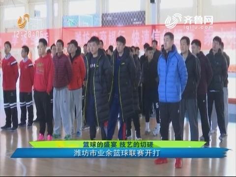 篮球的盛宴 技艺的切磋:潍坊市业余篮球联赛开打