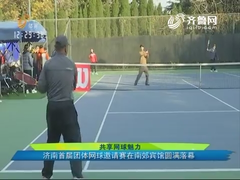 共享网球魅力:济南首届团体网球邀请赛在南郊宾馆圆满落幕