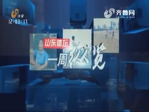 2017年12月02日《山东体坛一周纵览》