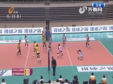 2017/18中国女子排球超级联赛第七轮:山东体彩女子排球队VS云南大学滇池学院女排