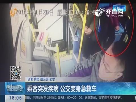 烟台:乘客突发疾病 公交变身急救车