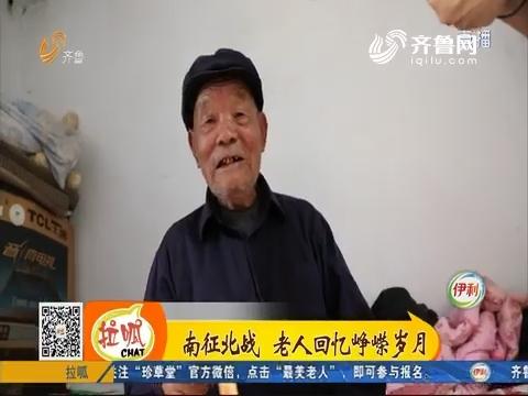 【齐鲁新百寿图】平邑:南征北战 老人回忆峥嵘岁月