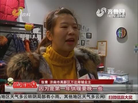 济南:暖气费交了一个多月 暖气片至今没水