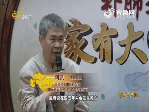 20171202《世医堂家有大中医》:不一般的肺炎——间质性肺疾病