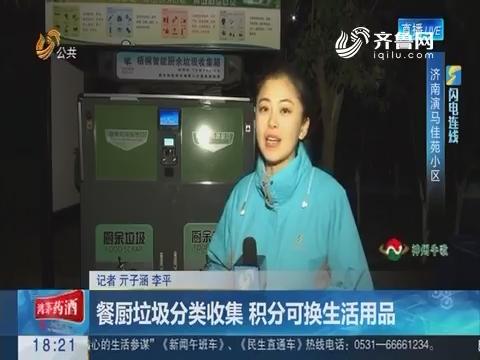 【闪电连线】济南:餐厨垃圾分类收集 积分可换生活用品