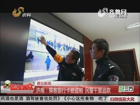 【群众新闻】济南:乘客银行卡被盗刷 民警千里追款