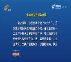 """省政府召開常務會議 研究加快發展農業""""新六產""""等工作"""