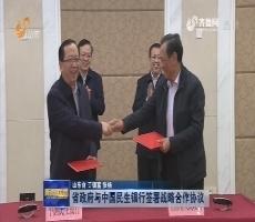 省政府与中国民生银行签署战略合作协议