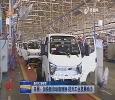 【新时代 新征程】日照:加快新旧动能转换 提升工业发展动力