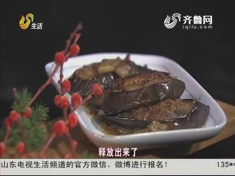 2017年12月02日《非尝不可》:黄米肉末酿茄子