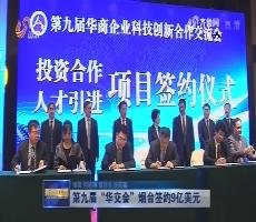 """第九届""""华交会""""烟台签约9亿美元"""