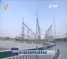 临沂建成首座特高压输变电站
