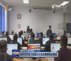 滨州对市管干部进行十九大精神知识测试