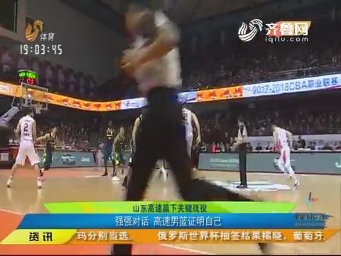 山东高速赢下关键战役:强强对话 高速男篮证明自己