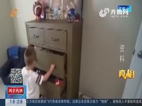 【真相】家居抽屉柜 或导致儿童死亡