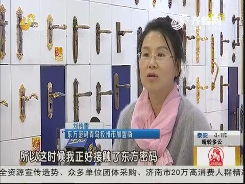 """青岛:资深店长 """"抢滩""""东方密码"""
