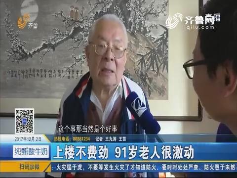 济南:上楼不费劲 91岁老人很激动