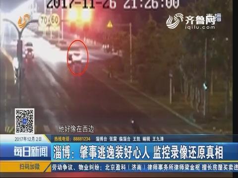 淄博:肇事逃逸装好心人 监控录像还原真相