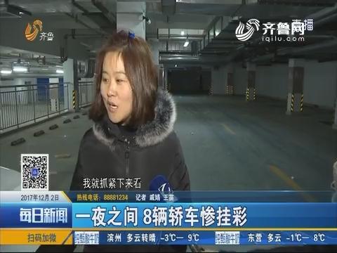 济南:一夜之间 8辆轿车惨挂彩