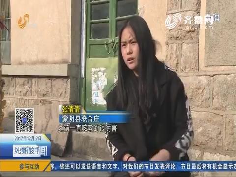 蒙阴:28岁女孩确诊肺癌晚期