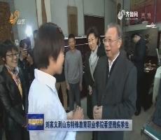 刘家义到山东特别教诲职业学院探望残疾门生