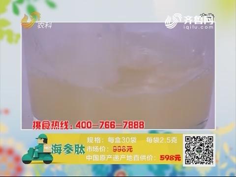 20171202《中国原产递》:海参肽