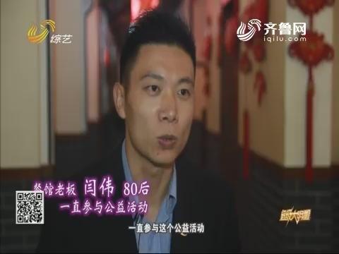 """超级大明星:王鲁源家常菜餐馆 为环卫工人提供""""免费午餐""""示范点"""